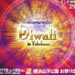 2015 10/17(土),18(日)インド ディワリ祭  横浜で。
