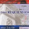 2016年7月1日、東京、杉並公会堂、フォーレ<レクイエム>コンサート、チケットプレゼント