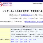 青空文庫の紹介 日本の著作権切れの文学作品を読めるサイト