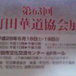 2016年6月18日(土)19日(日)東京、町田華道協会展に行きませんか?